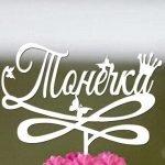 Декоративные буквы Тонечка