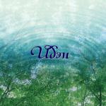 Идэн — возможная форма обращения к Иде
