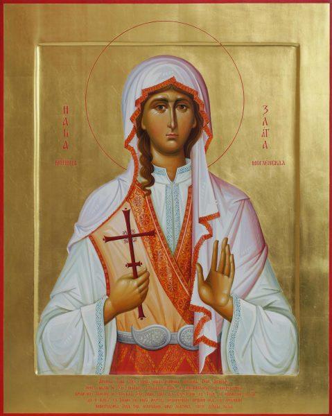 Икона Златы Могленской