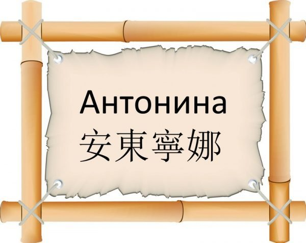 Сексуальное толкование имени антонина