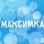 Имя Максимка