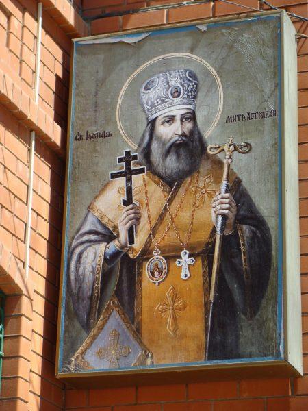 Иосиф, митрополит Астраханский