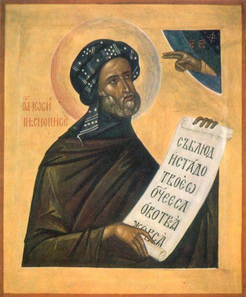 Иосиф Песнописец