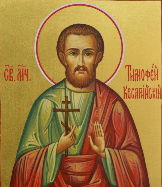 Мученик Тимофей Палестинский (Кесарийский)