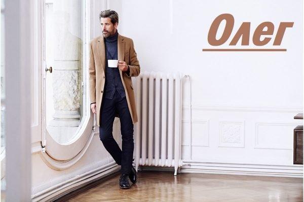 Мужчина с чашкой в коричневом пальто