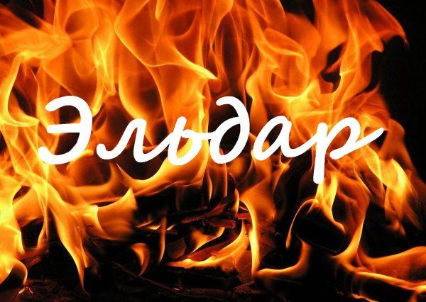 Надпись Эльдар на фоне огня