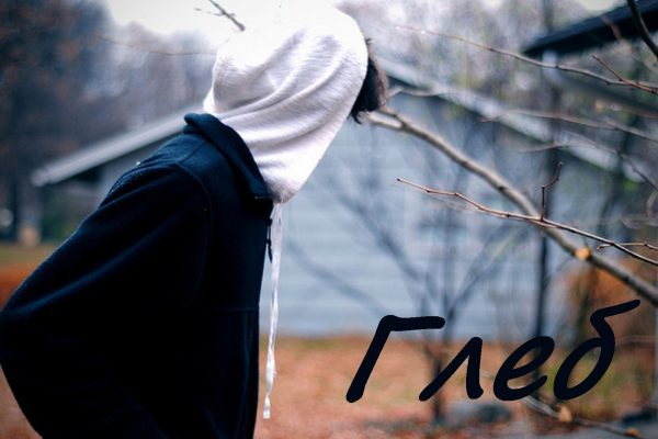 Надпись Глеб на фоне парня в капюшоне