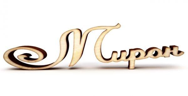 Надпись Мирон