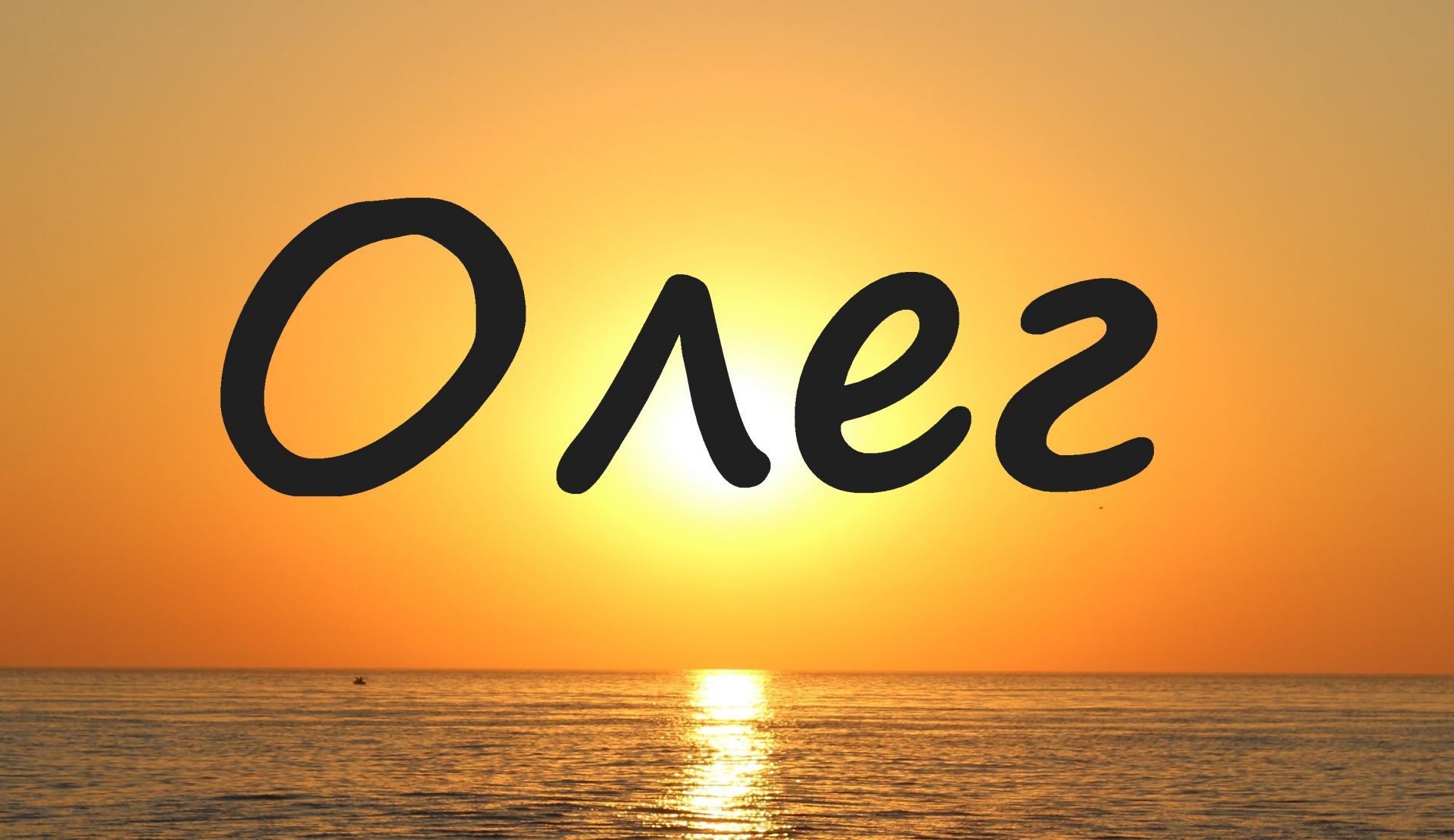 Значение мужского имени Олег