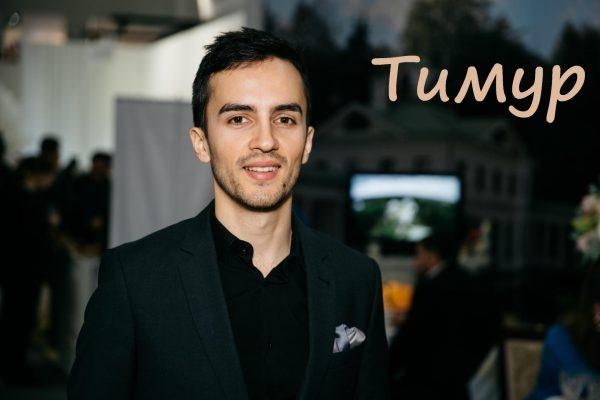Надпись Тимур на фоне молодого человека