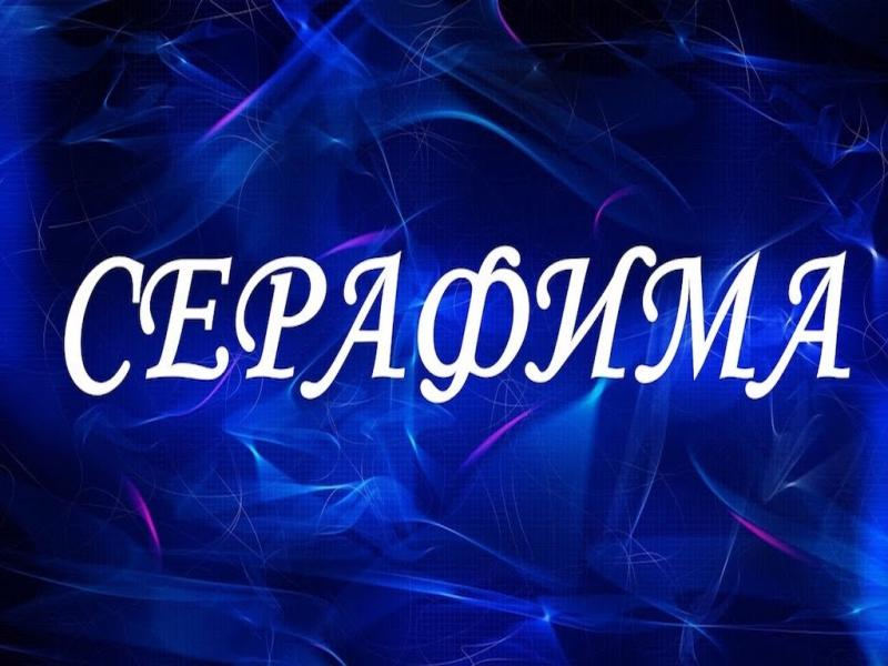 Значение и тайна имени Серафима