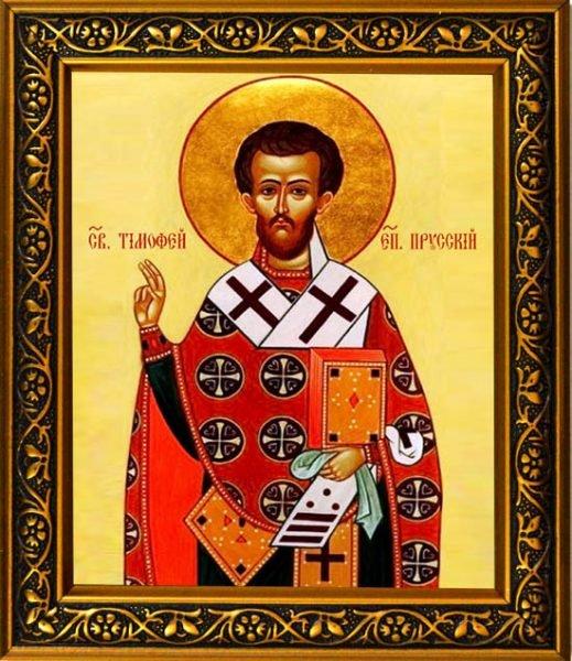 Священномученик, епископ Тимофей Прусский