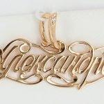 Золотой подвес с именем Александра