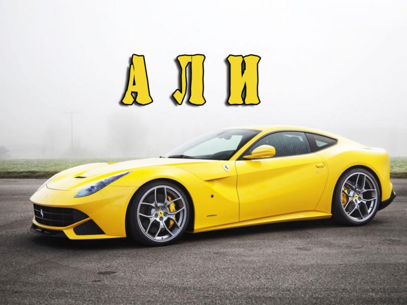 Значение и характеристика имени Али