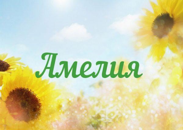 О чём говорит имя Амелия