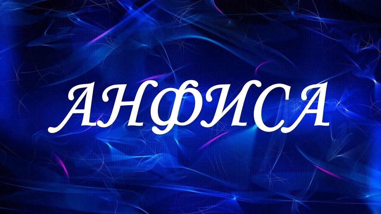 Анфиса: тайна имени и судьбы