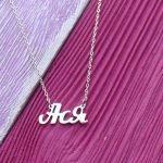 Серебряное украшение с именем Ася