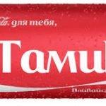 Банка с именем Тамик