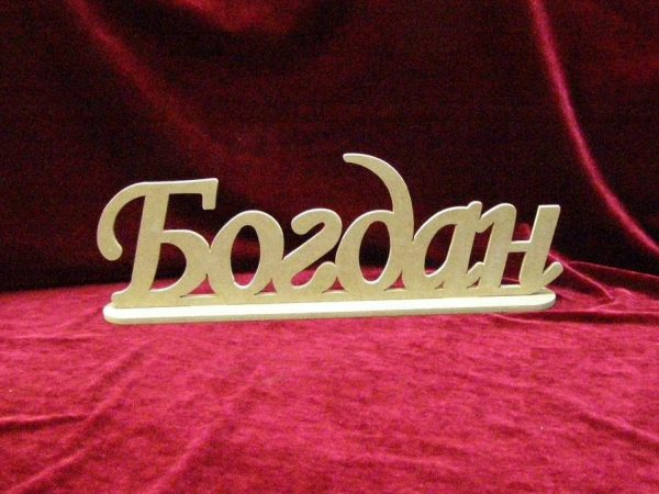 Декоративные буквы Богдан