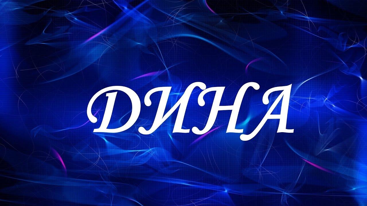 Имя Дина: значение и происхождение