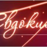 Имя Евдокия неоновым шрифтом