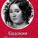 Евдокия Ростопчина