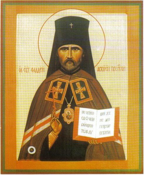 Фаддей (Успенский), священномученик, архиепископ, Тверской