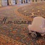 Фото молящегося мусульманина с надписью Аль-ислам