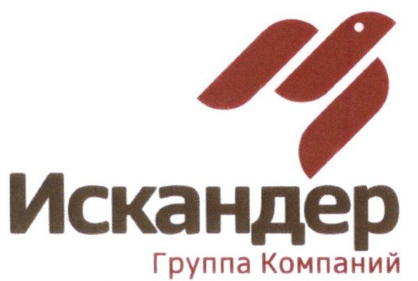 Логотип группы компаний «Искандер»