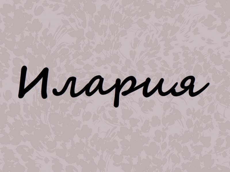 Весёлая Илария: значение имени и судьба его носительницы