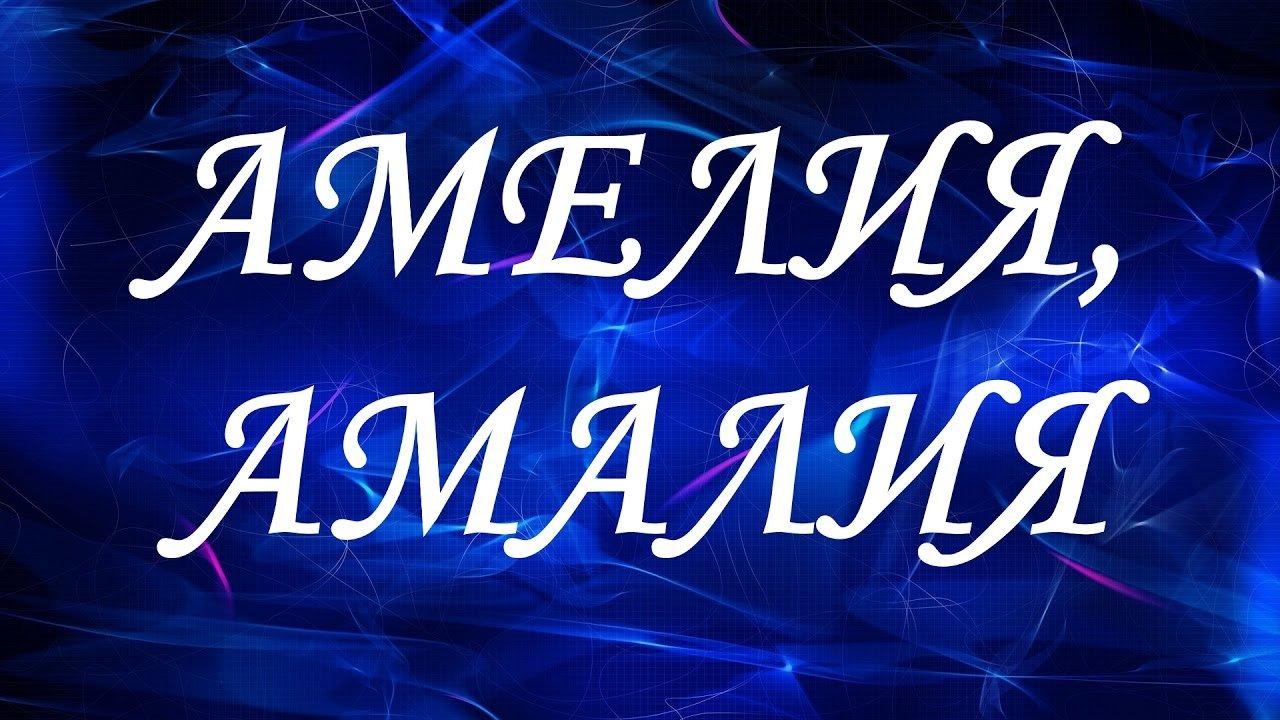 Имя Амалия