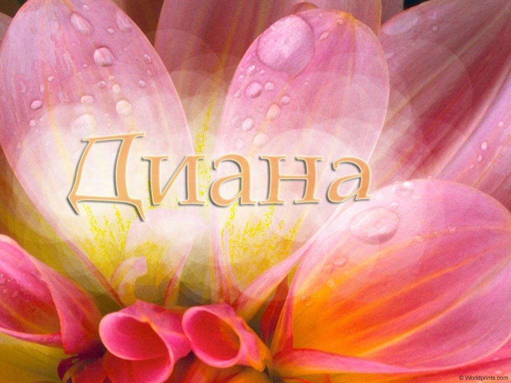 Диана: тайна имени и судьбы