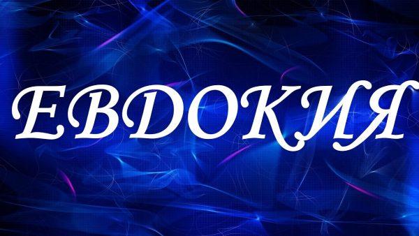 Открытка с днем рождения евдокии, картинки надписью