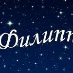 Имя Филипп на фоне звёздного неба
