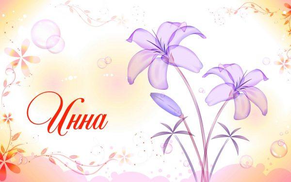 Имя Инна