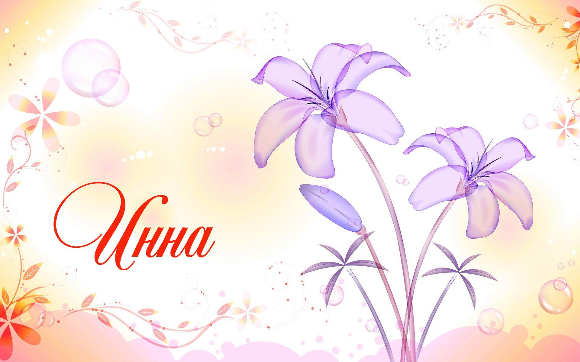 Значение имени Инна изоражения