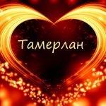 Имя Тамерлан