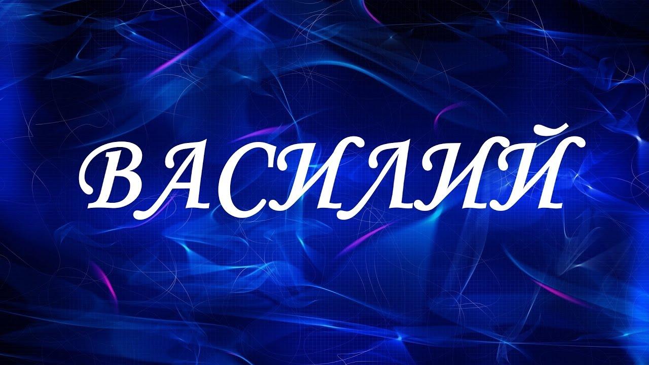 имя Вася