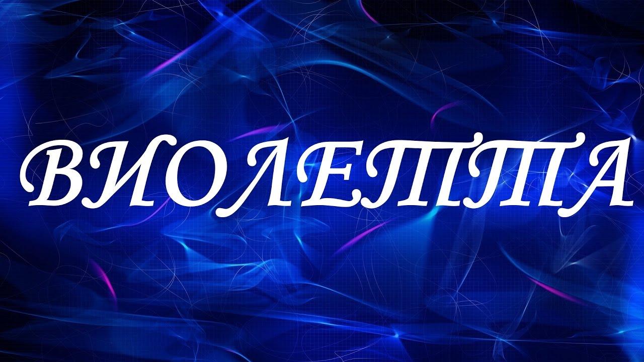 имя виолетта