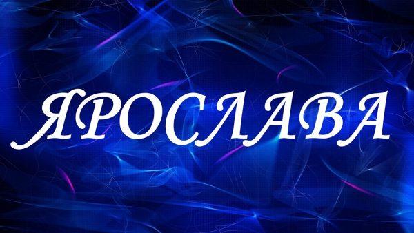 Имя Ярослава