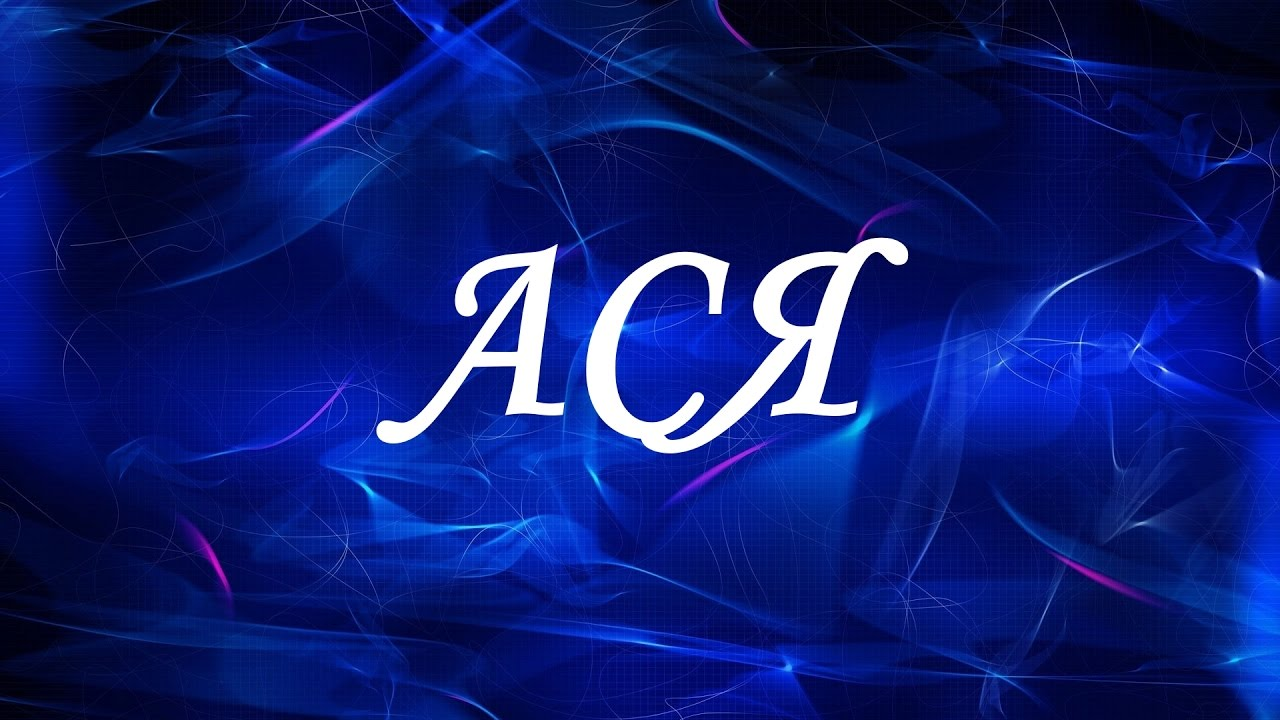 Ася: характер и судьба