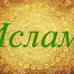 Картинка с именем Ислам на фоне восточного орнамента