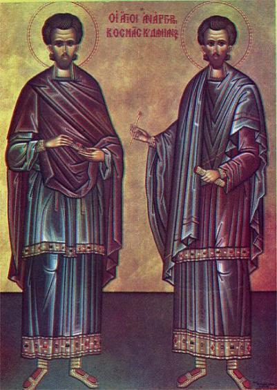 Косма и Дамиан Аравийские