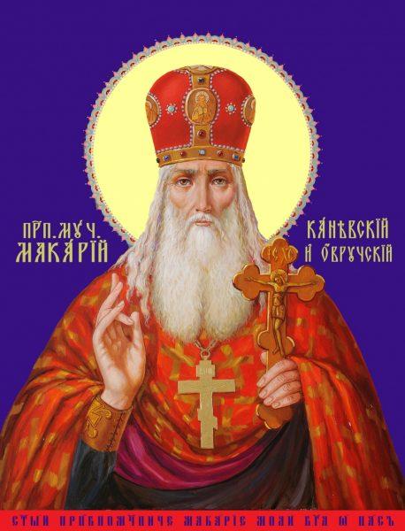 Макарий Каневский, Пинский, Овручский, Переяславский, священномученик, архимандрит