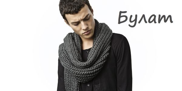 Мужчина с шарфом