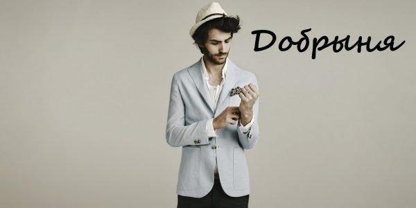 Мужчина в пиджаке и шляпе