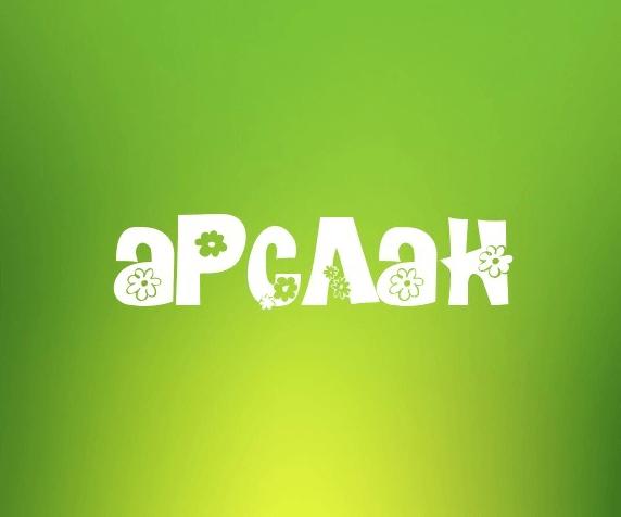 Надпись Арслан