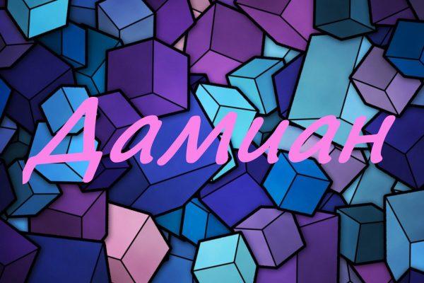 Надпись Дамиан