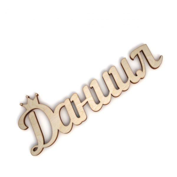Надпись Даниил