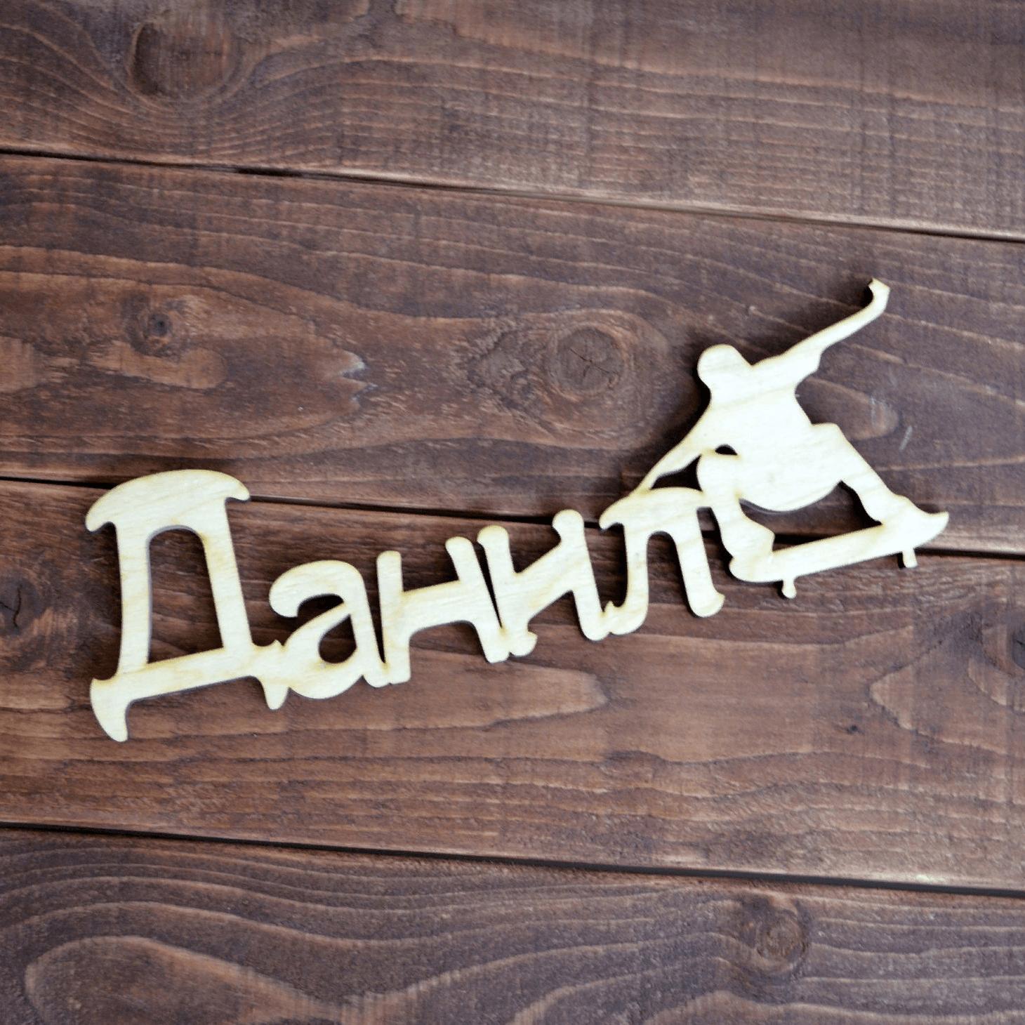 Значение имени Даниил (Данил), его происхождение, характер и судьба человека, формы обращения, совместимость и прочее